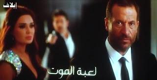 مشاهدة مسلسل لعبة الموت الحلقة الاوله 1 تحميل + مشاهدة مباشرة اون لاين