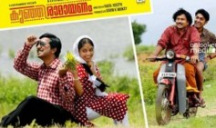 Kunjiramanayam 2015 Malayalam Movie Watch Online