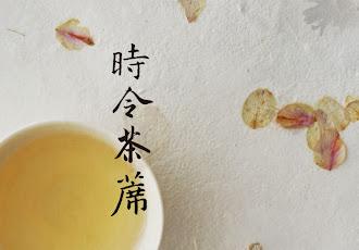 引紙為茶蓆 奉上一杯時令好茶