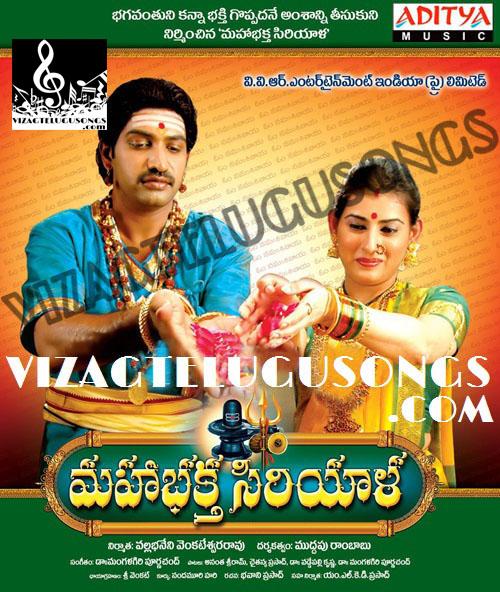 Maha Bhaktha Siriyala HD Wallpapers