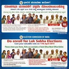 Chief Electoral Officer Karnataka