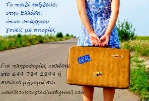Για γονείς εκτός Αθηνών και όσους προτιμούν ατομικές συναντησεις εντός Αθηνών!