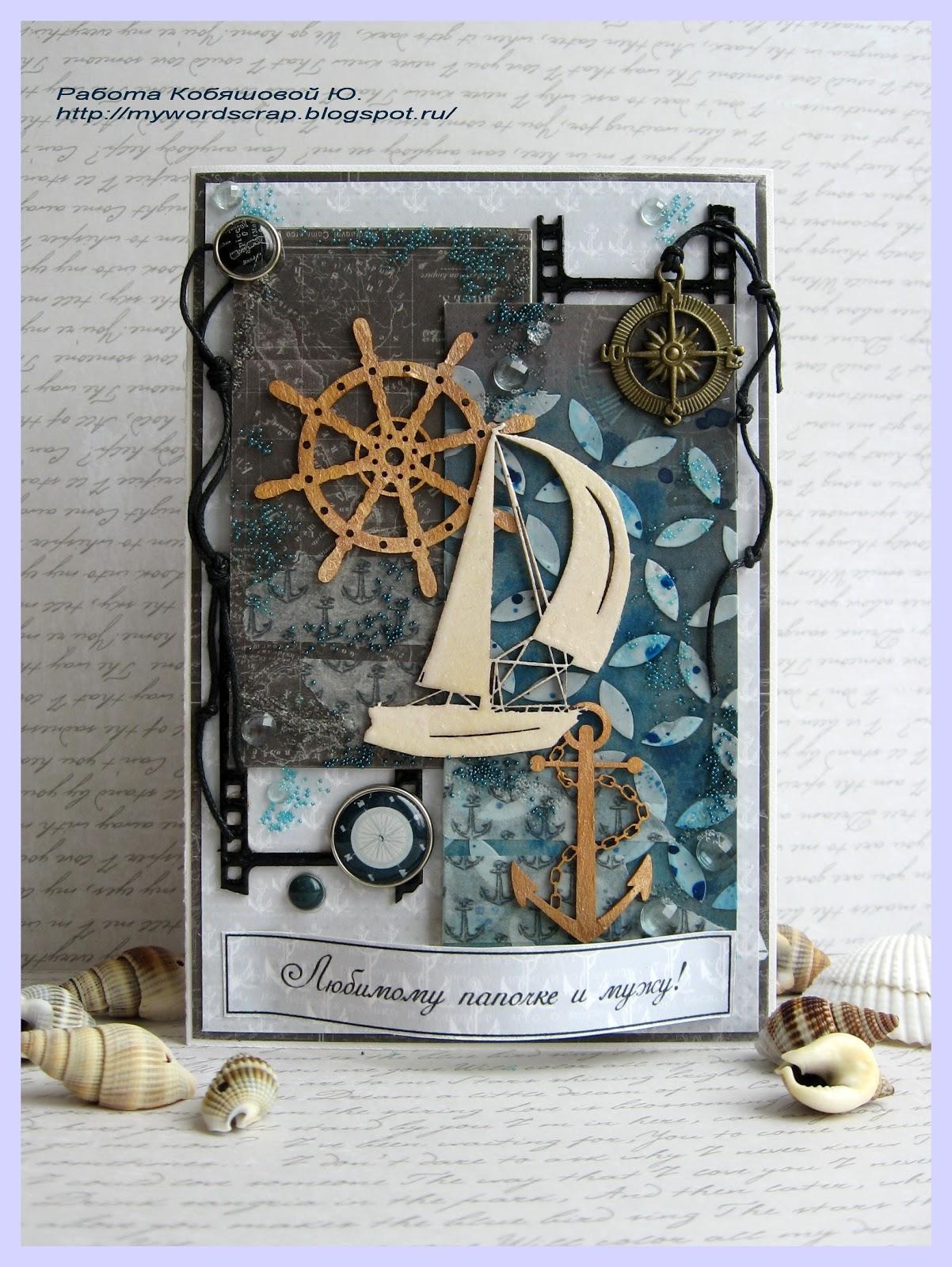 Открытки для мужчин морская