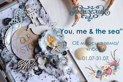 """Завдання """"You, me & the sea"""" 31/07"""