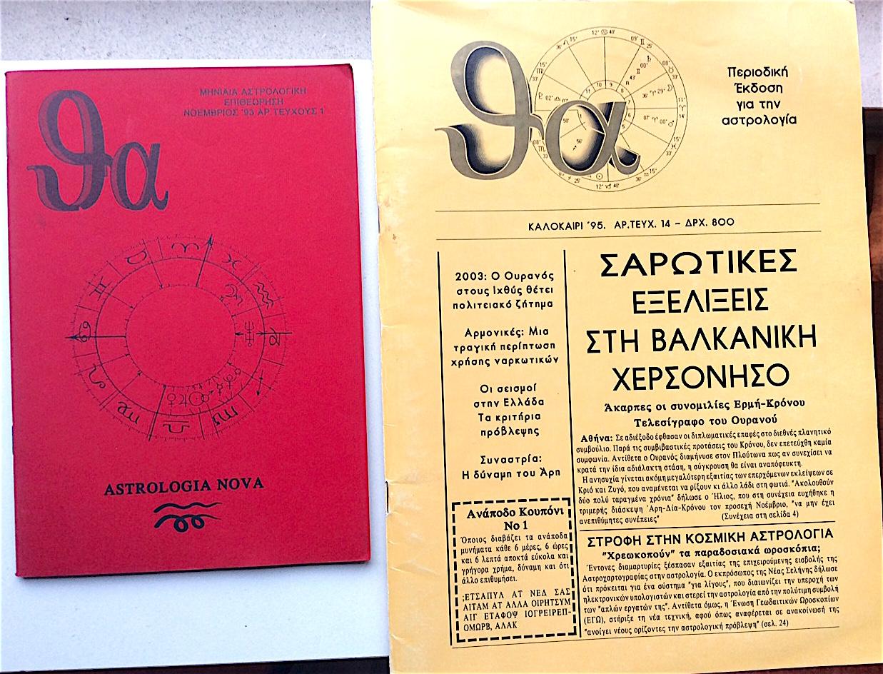 Αστρολογικό περιοδικό ΘΑ ( 1993/95 ) - κλικάρετε στη φώτο για να κατεβάσετε όλα τα τεύχη δωρεάν