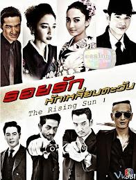 Phim Ánh Dương Tình Yêu - The Rising Sun