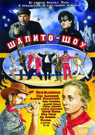 Chapiteau Show Poster Шапито-Шоу