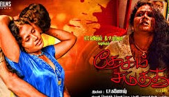 Degam Suduguthu Tamil Hot Movie Watch Online