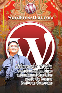 Wordpressthai.com