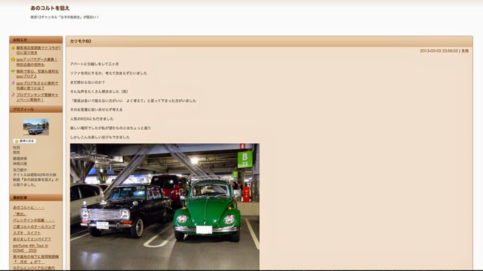 http://blog.goo.ne.jp/saiun4gou/e/88d73523bdadc26b6a9f5af77655ba16