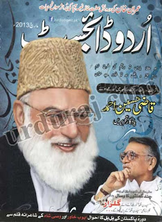 free download pdf Urdu Digest March 2013 pdf