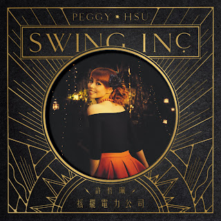 [Album] 搖擺電力公司 - 許哲珮 Peggy Hsu