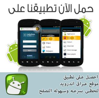 تطبيق عراق اندرويد الجديد