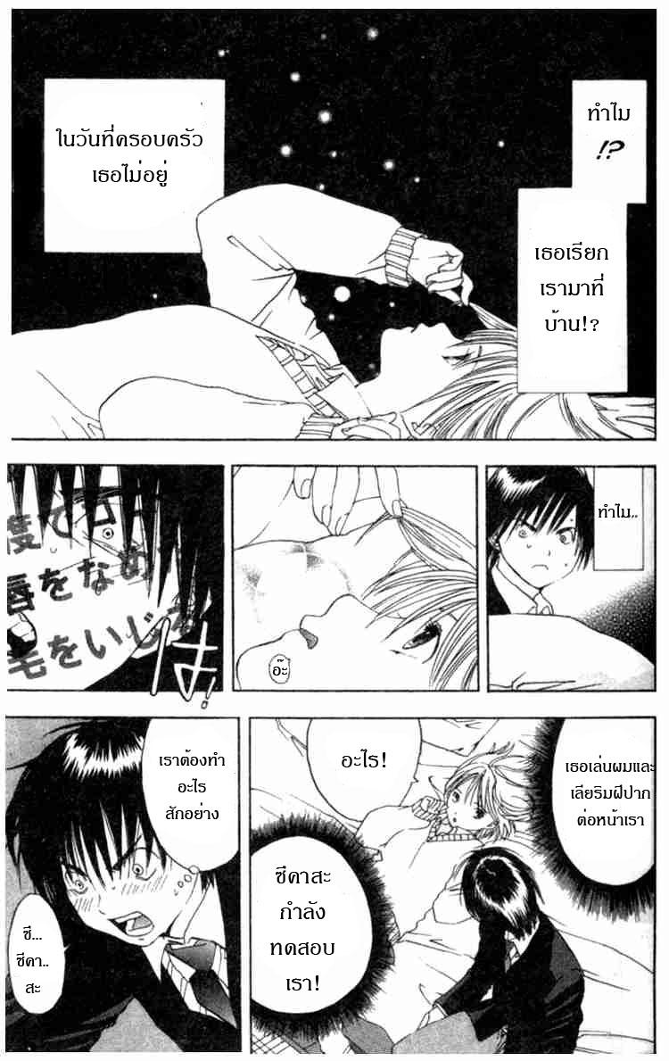 อ่านการ์ตูน Ichigo100 10 ภาพที่ 3