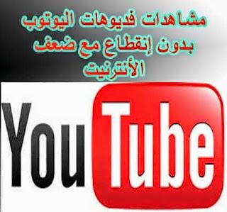 مشاهدة الفيديوهات او البث المباشر على اليوتيوب بدون تقطيع