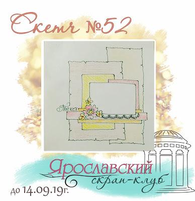 +Скетч 52 14/09