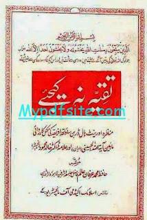 Taqiyya Na Kijiye