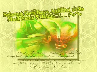 Gambar Untuk Wallpaper Hari Raya Idul Fitri 2012 - 1413 H