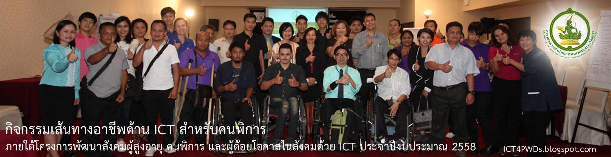 ICT4PWDs, อาชีพคนพิการ, ICT, เทคโนโลยีสารสนเทศและการสื่อสาร, เส้นทางอาชีพคนพิการ