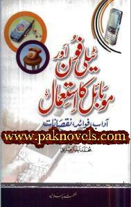 Telephone Aur Mobile Ka Istemal – Aadab Fawaid Nuqsanat