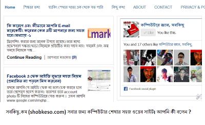 Facebook like box ব্লগ বা ওয়েব সাইটে facebook Like box বসানো এত সহজ । দেখুন কী ভাবে সবাবেন।