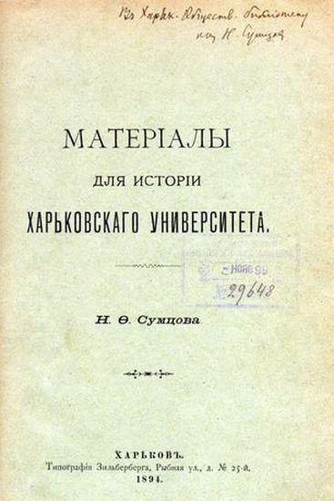 Материалы для истории Харьковского университета