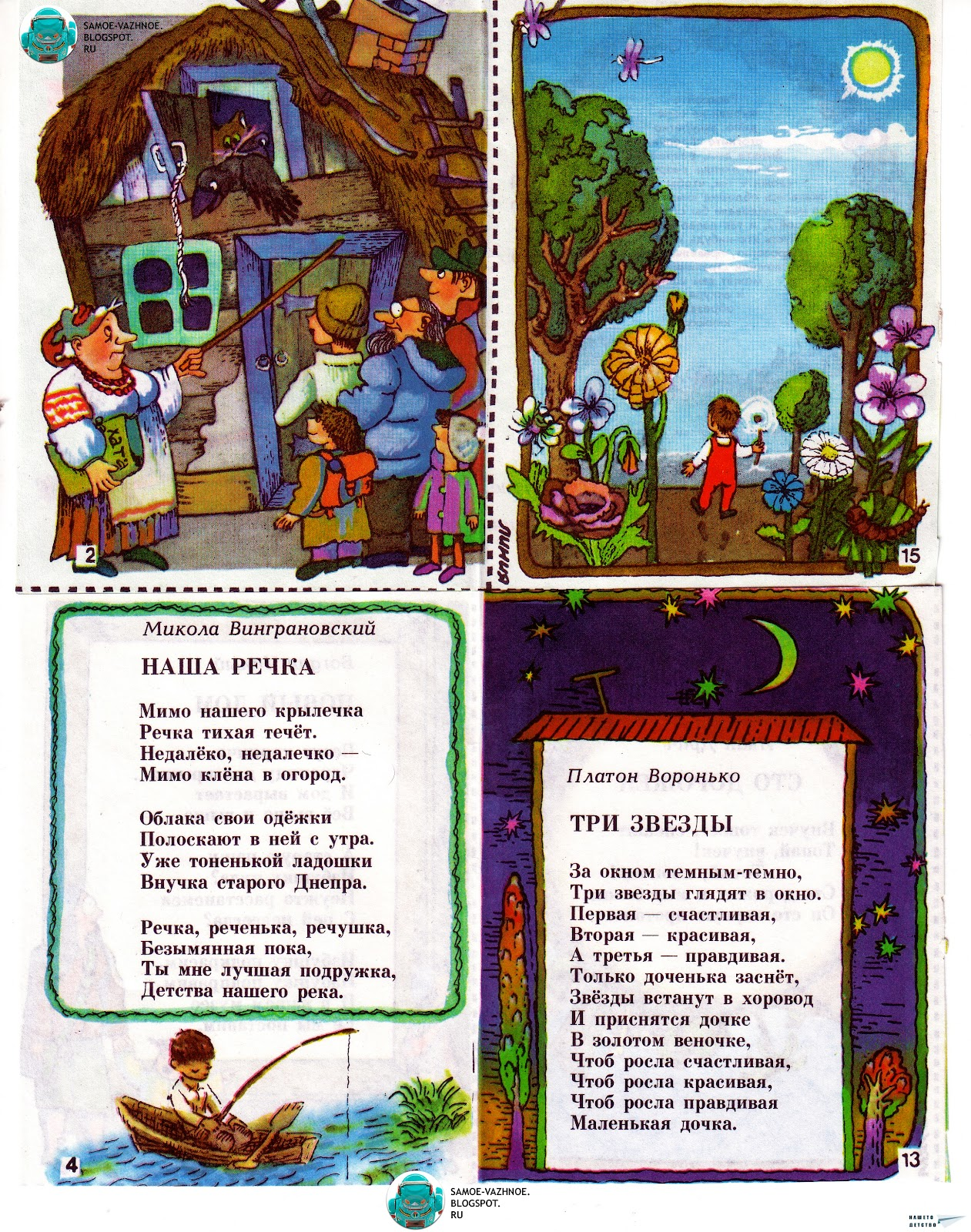 Карманная книга для детей советская