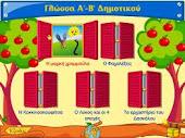 Εκπαιδευτικό Λογισμικό για όλες τις τάξεις του Δημοτικού