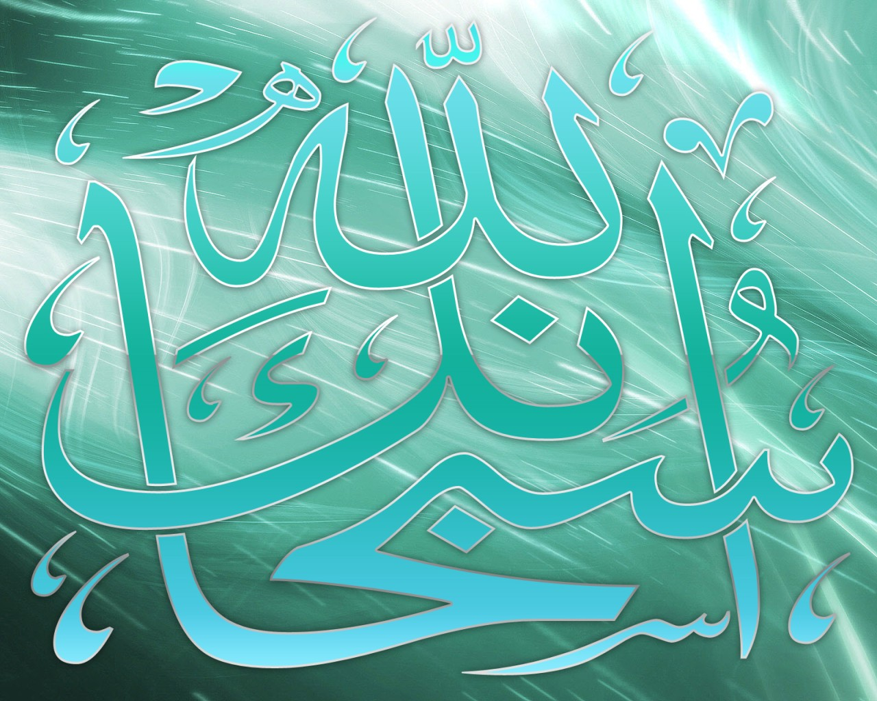 Subhan allah wallpapers 2013 islamic wallpapers kaaba Allah calligraphy wallpaper