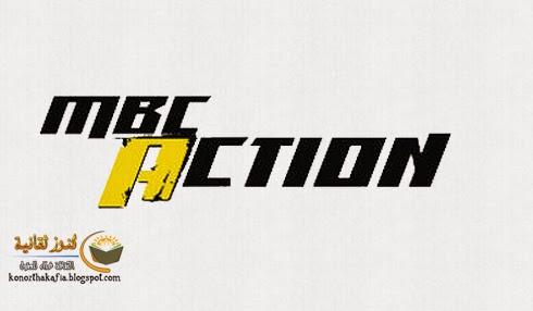 أحدث تردد لقناة ام بي سي اكشن MBC Action على كل الأقمار 2015