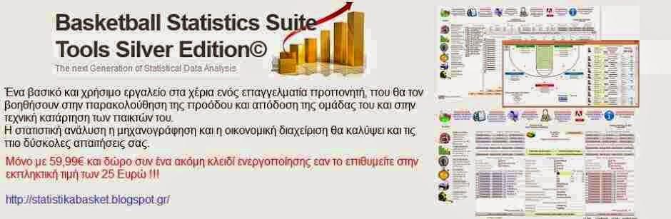 Πρόγραμμα Στατιστικής