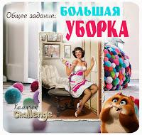 http://homyachok-scrap-challenge.blogspot.com/2015/04/bolshaya-uborka.html