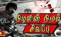 Chinnathirai Cinema Nizhalin Niram Sivappu