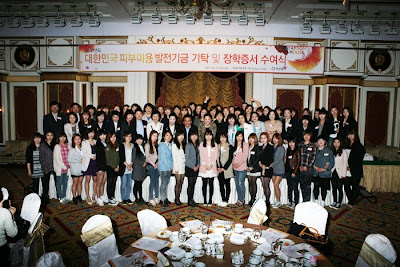 Korea Esthetics Development Fund Donation and Scholarship Award Ceremony 2011
