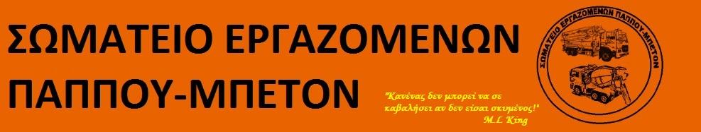 ΣΩΜΑΤΕΙΟ ΕΡΓΑΖΟΜΕΝΩΝ ΠΑΠΠΟΥ-ΜΠΕΤΟΝ