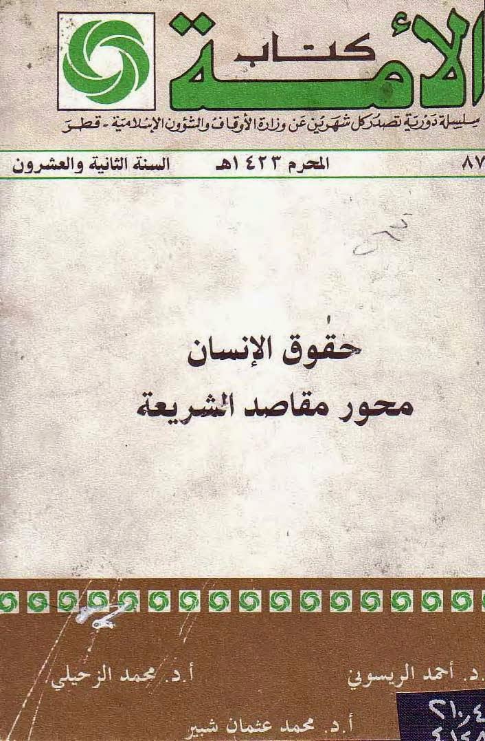 حقوق الإنسان محور مقاصد الشريعة الإسلامية لـ مجموعة من العلماء