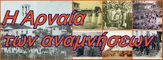 ΑΡΝΑΙΑ - ΡΕΤΡΟ