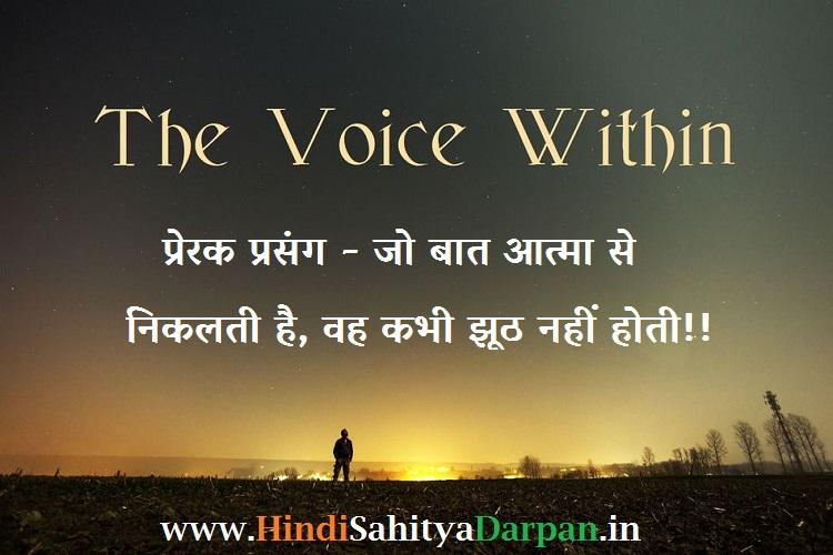 hindi story inner voice,hindi story self-confidence,