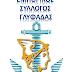 ΕΟΡΤΑΣΤΙΚΟ ΩΡΑΡΙΟ ΧΡΙΣΤΟΥΓΕΝΝΩΝ 2012