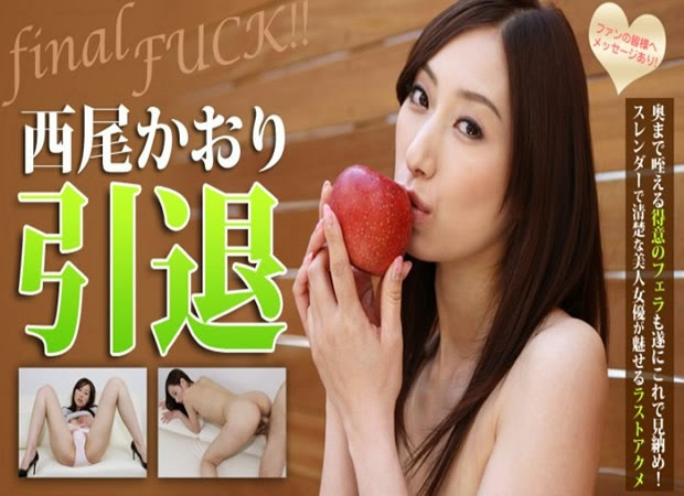 HEYZO-0318 - Slender Beauty Kaori's Final Juicy Orgasm