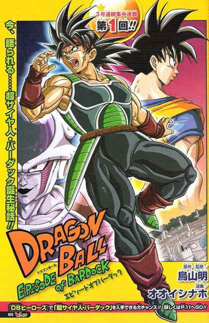 Dragon Ball Episodio de Bardock 2011 Subtitulos Español Latino