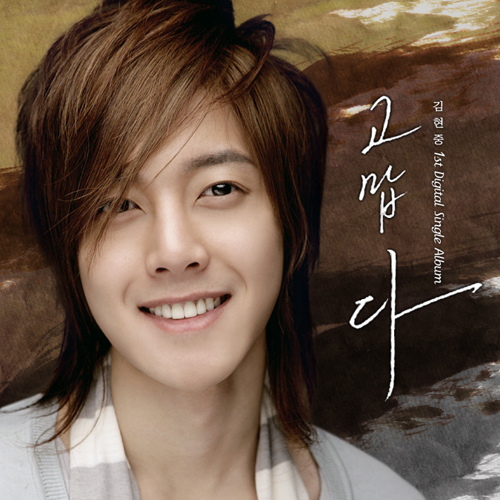 All Images Of Kim Hyun Joong http://worldartistcenter.blogspot.com/2011/10/kim-hyun-joong.html
