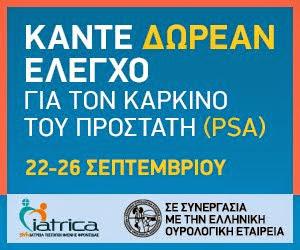 Εβδομάδα Δωρεάν Ελέγχου PSA-Χορηγός επικοινωνίας LesvosPost.com