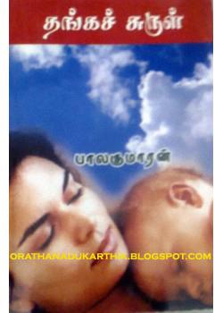 பாலகுமாரன் -தங்கச் சுருள் நாவலை டவுன்லோட் செய்ய  Thangach-churul-thirumagal-250x350+copy