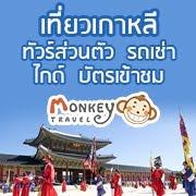 Monkey Travel บริการทัวร์ส่วนตัว รถเช่า บัตรเข้าชมในเกาหลี