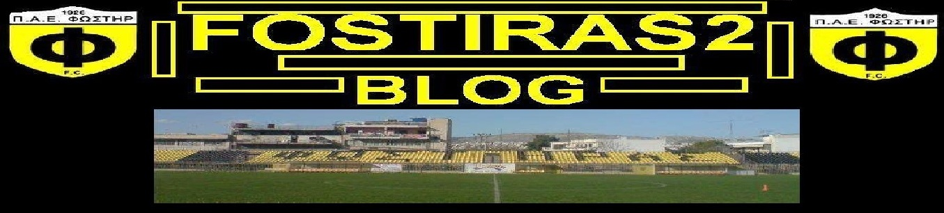 FOSTIRAS ΦΩΣΤΗΡΑΣ BLOG