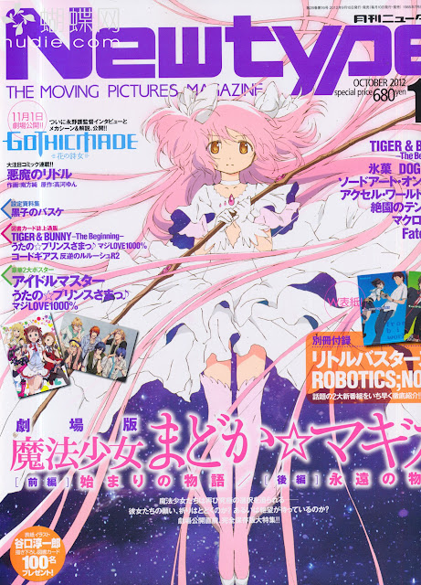 "Newtype (ニュータイプ) 2012年10月号 【表紙&巻頭】 劇場版 「魔法少女まどか☆マギカ」 Magika Madoka Magica"" Theatrical Version. japanese anime manga magazine scans"