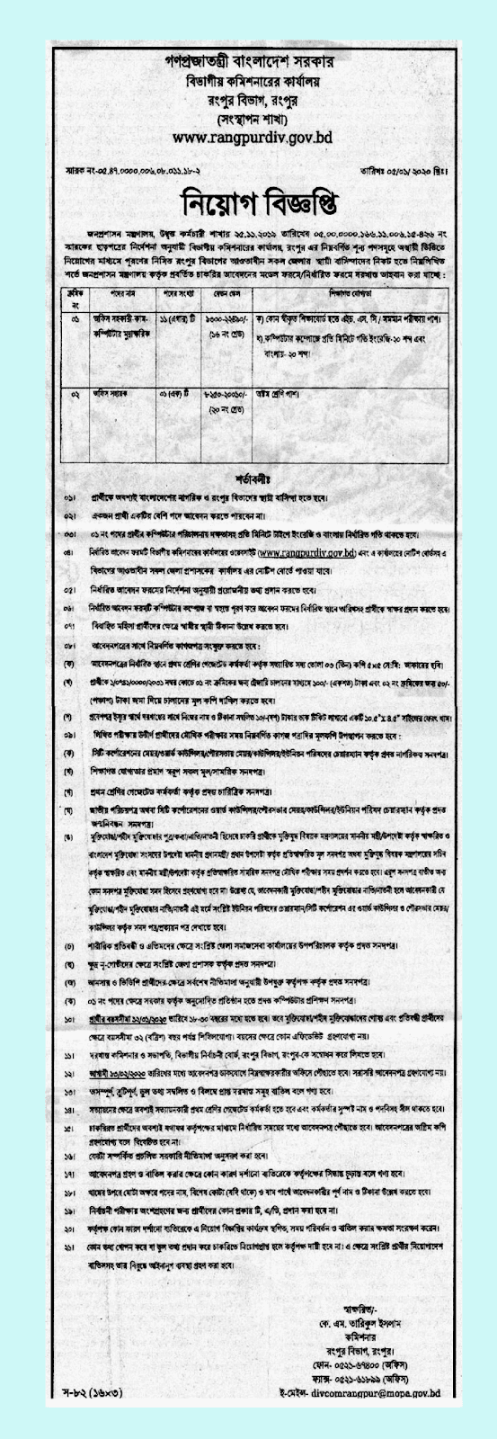 Rangpur Commissioner Office Job Circular 2020