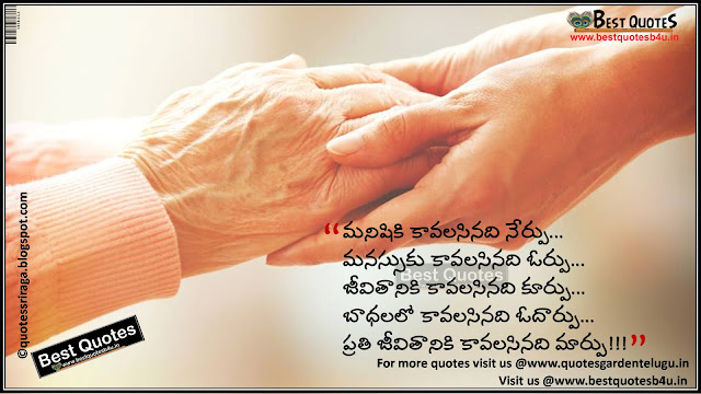 Telugu Life quotes beautiful sms text messages