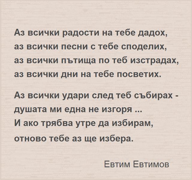 евтим евтимов любовна лирика
